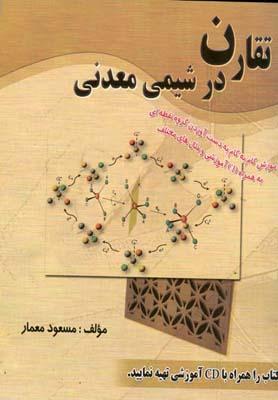 تقارن در شيمي معدني (معمار) ارم شيراز