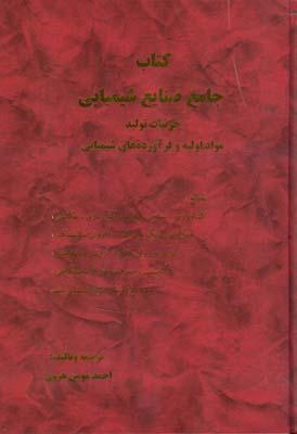 كتاب جامع صنايع شيميايي (مومن هروي) مولف