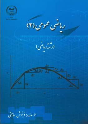 رياضي عمومي 2 (حاجتي) جهاد دانشگاهي امير كبير