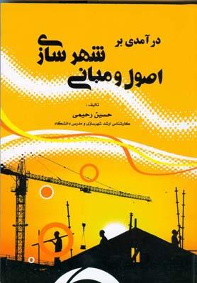 درآمدي بر اصول و مباني شهرسازي ا (رحيمي) پرهام نقش