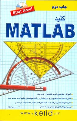 كليد Matlab (مروج) كليد آموزش