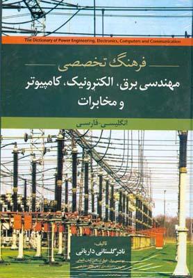 فرهنگ تخصصي مهندسي برق و الكترونيك كامپيوتر و مخابرات (گلستاني دارياني) جنگل