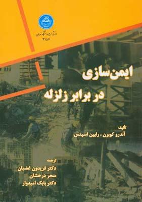 ايمن سازي در برابر زلزله كوبرن (غضبان) دانشگاه تهران