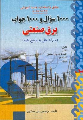 1000سوال و 1000جواب برق صنعتی (مسگری) صفار