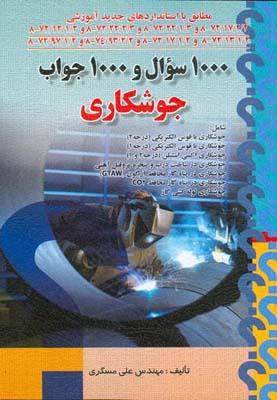 1000سوال و 1000جواب جوشكاري (مسگري) صفار