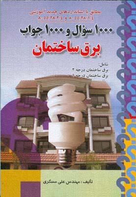 1000سوال و 1000جواب برق ساختمان (مسگری) صفار