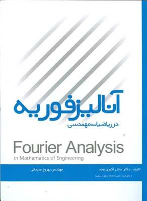 آناليز فوريه در رياضيات مندسي (اكبري مجد) ياوريان