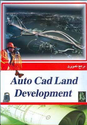 مرجع تصويري Auto Cad Land Development (تاتوره) واژگان