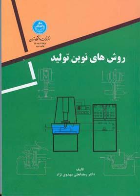 روش هاي نوين توليد (مهدوي نژاد) دانشگاه تهران