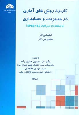 كاربرد روش هاي آماري در مديريت و حسابداري اس گار (حسين زاده) دانشگاه چمران