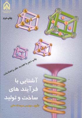 آشنايي با فرآيندهاي ساخت و توليد (عالي) دانشگاه امام حسين