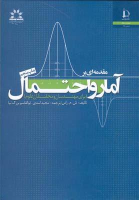 مقدمه اي بر آمار و احتمال راس (اسدي) فردوسي مشهد