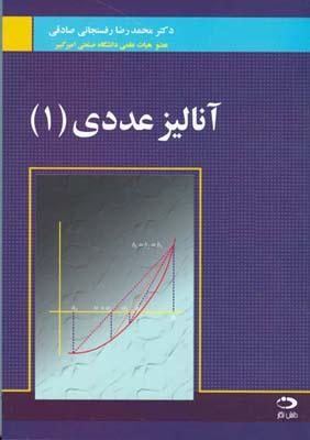 آناليز عددي (1) (رفسنجاني صادقي) دانش نگار