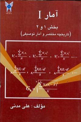 آمار 1 بخش 1 و 2 (مدني) علوم و تحقيقات