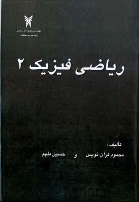 رياضي فيزيك 2 (قرآن نويس) دانشگاه آزاد علوم تحقيقات