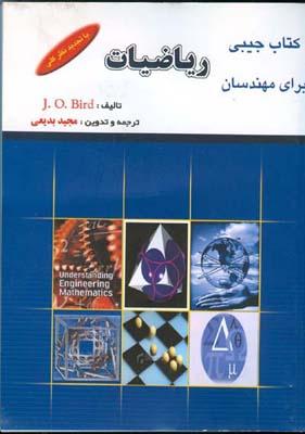 كتاب جيبي رياضيات براي مهندسان (بديعي) انگيزه