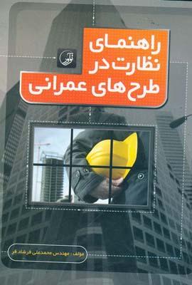 راهنماي نظارت در طرح هاي عمراني (فرشادفر) نوآور