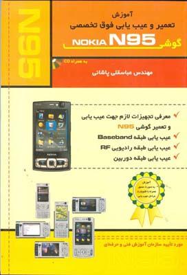 آموزش تعمير و عيب يابي فوق تخصصي گوشي NOKIA N95 (پاشايي) الماس دانش