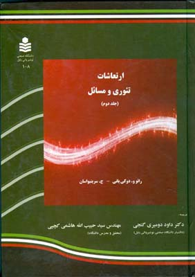 ارتعاشات تئوري و مسائل جلد 2 پاتي (هاشمي) مهرالنبي