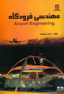 مهندسي فرودگاه (نيرومند) ناقوس