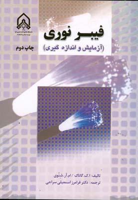 فيبر نوري گاتاك (اسمعيلي سراجي) دانشگاه امام حسين
