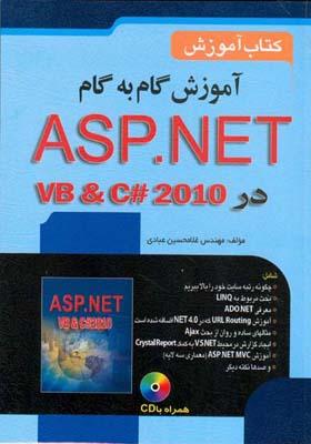 آموزش گام به گام Asp.net 4 در Vb & c # 2010 (عبادي) صفار