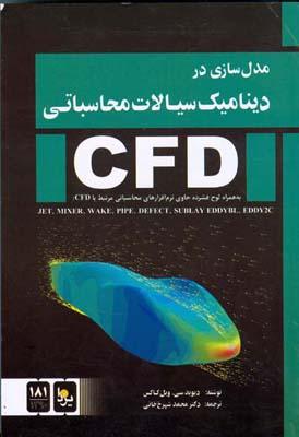 CFD مدل سازي در ديناميك سيالات محاسباتي كاكس (شهرخ خاني) يزدا