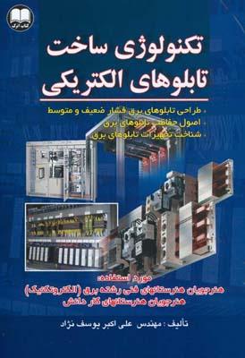 تكنولوژي ساخت تابلوهاي الكتريكي (يوسف نژاد) حريم دانش