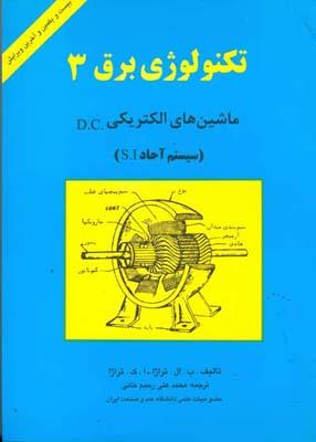 تكنولوژي برق 3 تراژا (رحيم خاني) فني حسينيان