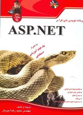 برنامه نويسي شيء گرا با ASP.NET (ببريان) پندار پارس