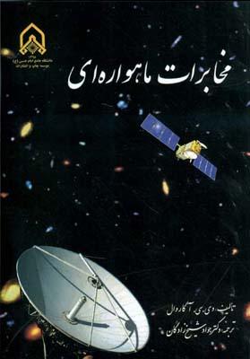 مخابرات ماهوارهاي آگاروال (شيخ زادگان) امام حسين
