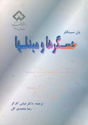 حسگرها و مبدلها سينكلر (كارگر) دانشگاه شهركرد