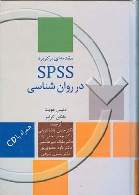 مقدمه اي بر كاربرد SPSS در روانشناسي هويت (پاشا شريفي) سخن