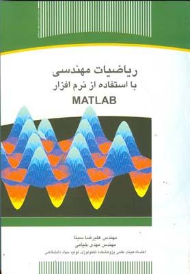 رياضيات مهندسي با استفاده از نرم افزار MATLAB (سينا) جهاد دانشگاهي