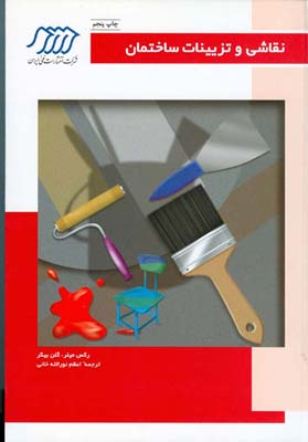 نقاشي و تزيينات ساختمان ميلر (خاني) فني ايران