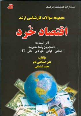 مجموعه سوالات كارشناسي ارشد اقتصاد خرد (اسداللهي فام) كتابخانه فرهنگ