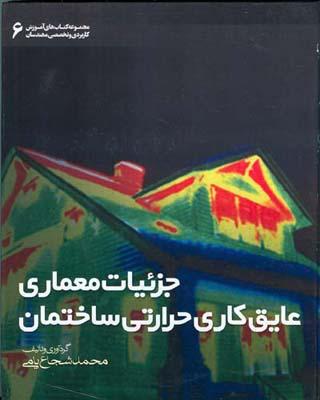 جزئيات معماري عايق كاري حرارتي ساختمان (يامي) خانه عمران