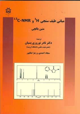 مباني طيف سنجي H و C-NMR بالچي (نوروزي پسيان) دانشگاه اروميه