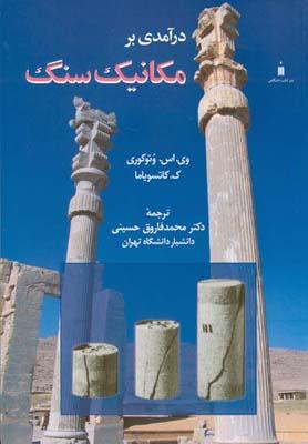 درآمدي بر مكانيك سنگ وتوكوري (فاروق) كتاب دانشگاهي