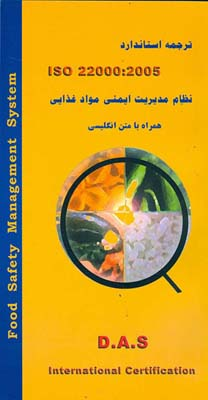 ترجمه استانداردر ISO 22000:2005 نظام مديريت ايمني مواد غذايي (جلالي) DAS