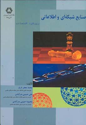 صنايع شبكه اي و اطلاعاتي  رويكرد اقتصادي (تارخ) خواجه نصير