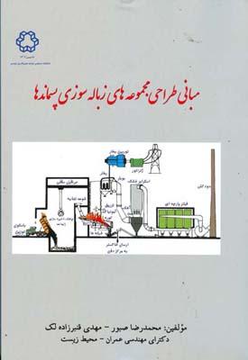 مباني طراحي مجموعه هاي زباله سوزي پسماندها (صبور) خواجه نصير