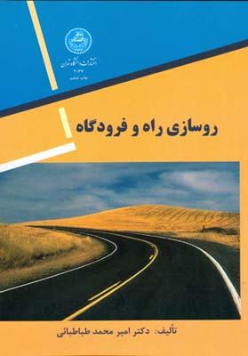 روسازي راه و فرودگاه (طباطبائي) دانشگاه تهران