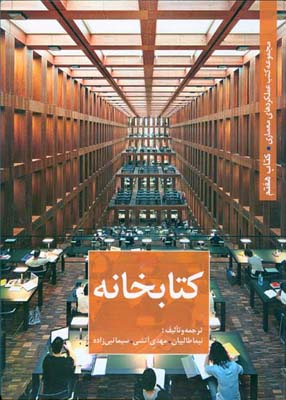 مجموعه كتب عملكردهاي معماري  كتاب هفتم كتابخانه (طالبيان) كتابكده كسري