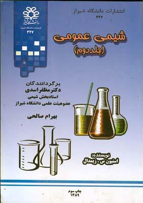 شيمي عمومي زيمدال جلد 2 (اسدي) دانشگاه شيراز