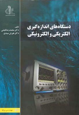 دستگاه های اندازه گیری الکتریکی و الکترونیکی (فیضی) دانشگاه تبریز