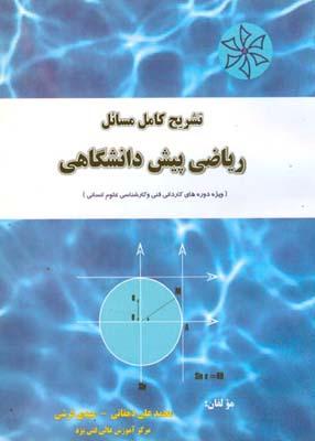 تشريح كامل مسائل رياضي پيش دانشگاهي (دهقاني) نونهالان