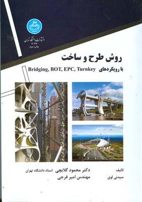 روش طرح و ساخت (گلابچي) دانشگاه تهران