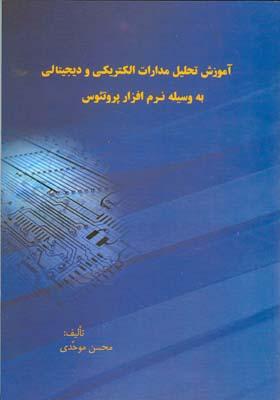 آموزش تحليل مدارات الكتريكي و ديجيتالي با نرم افزار پروتئوس (موحدي) آژند