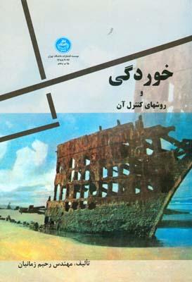 خوردگي و روشهاي كنترل آن (زمانيان) دانشگاه تهران